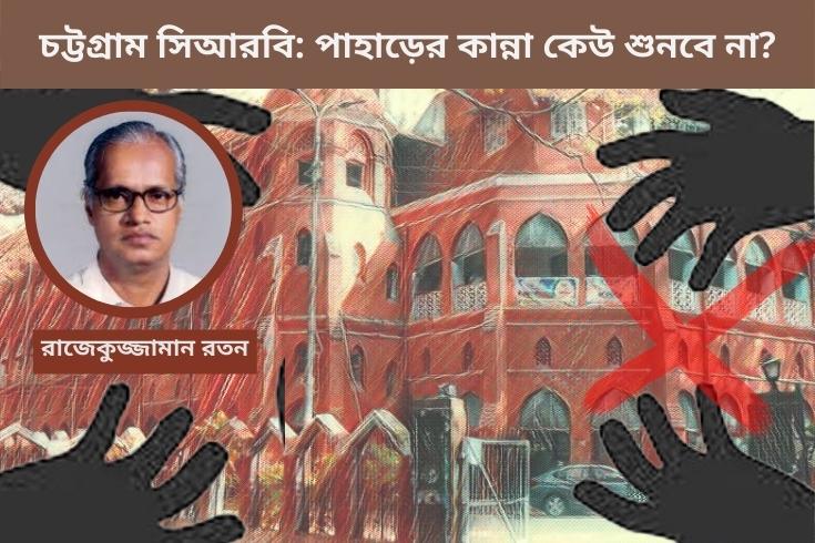 চট্টগ্রাম সিআরবি: পাহাড়ের কান্না কেউ শুনবে না?