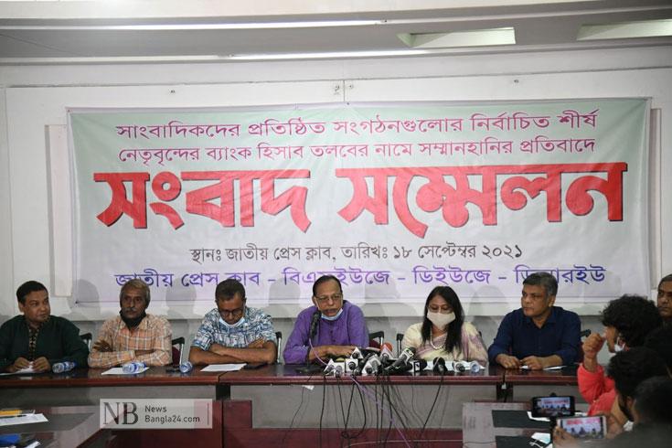 ব্যাংক হিসাব তলব সাংবাদিকদের মাঝে 'ভীতি ছড়াতে'