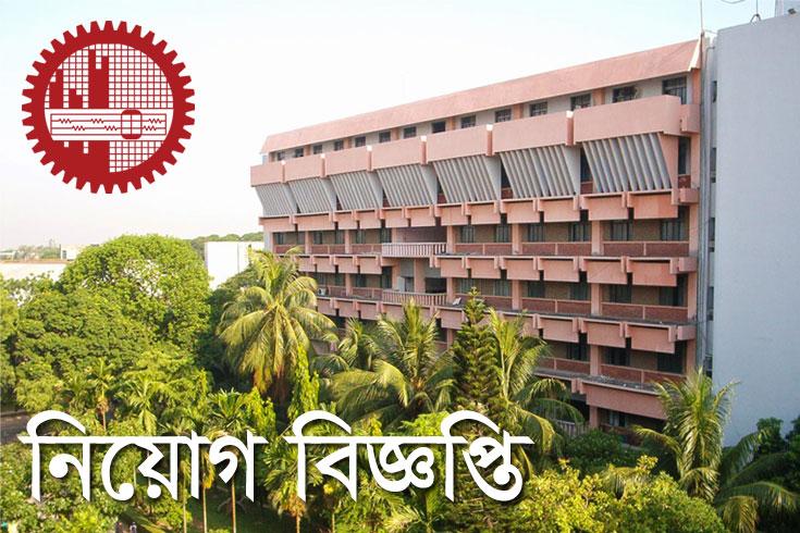 বাংলাদেশ প্রকৌশল বিশ্ববিদ্যালয় নিচ্ছে ৩০ কর্মকর্তা-কর্মচারী