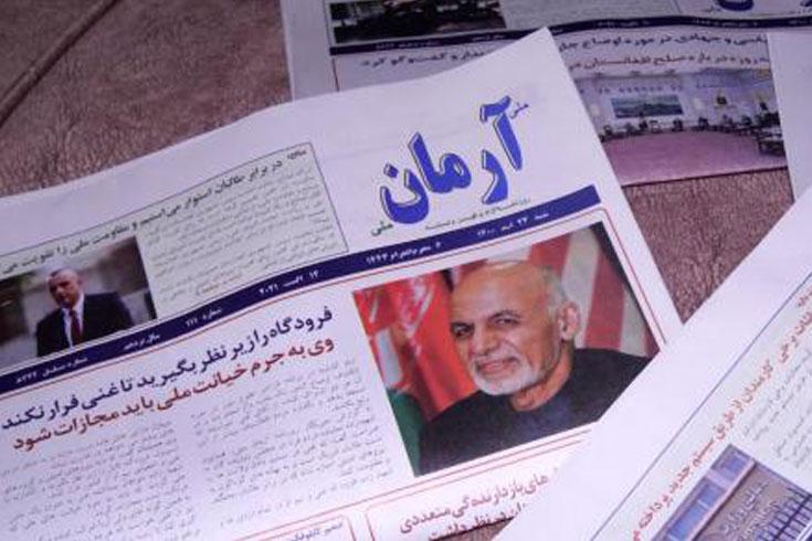 আফগানিস্তানে সংবাদপত্র-ম্যাগাজিন ছাপা বন্ধ