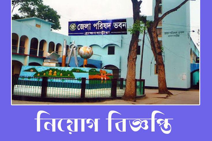 ব্রাহ্মণবাড়িয়া জেলা পরিষদে চাকরি