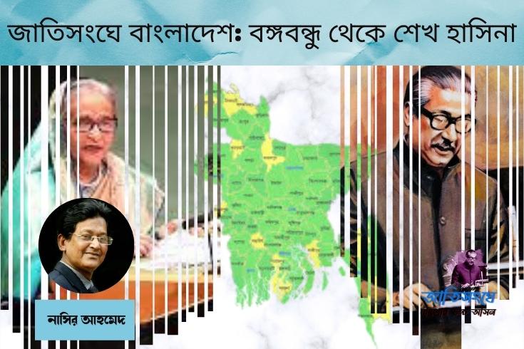 জাতিসংঘে বাংলাদেশ: বঙ্গবন্ধু থেকে শেখ হাসিনা