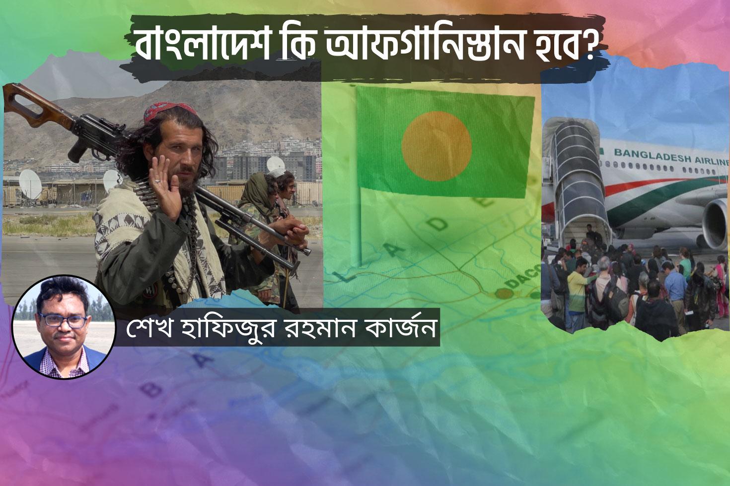 বাংলাদেশ কি আফগানিস্তান হবে?