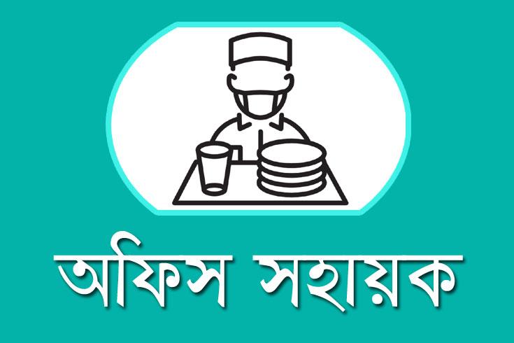মোরেলগঞ্জ উপজেলা পরিষদে অফিস সহায়ক নিয়োগ