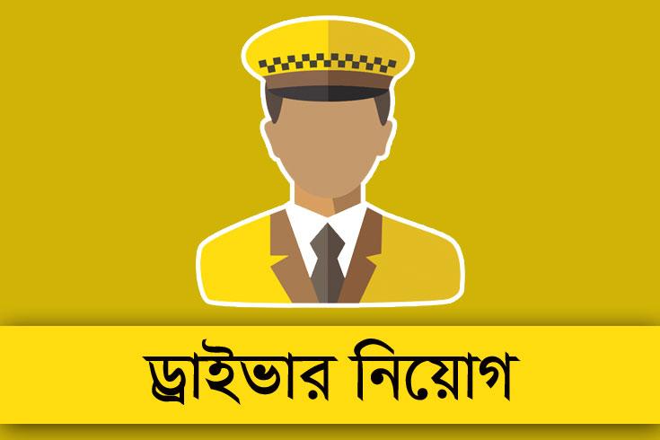 চট্টগ্রাম জেলা ও দায়রা জজ কার্যালয়ে ড্রাইভার নিয়োগ