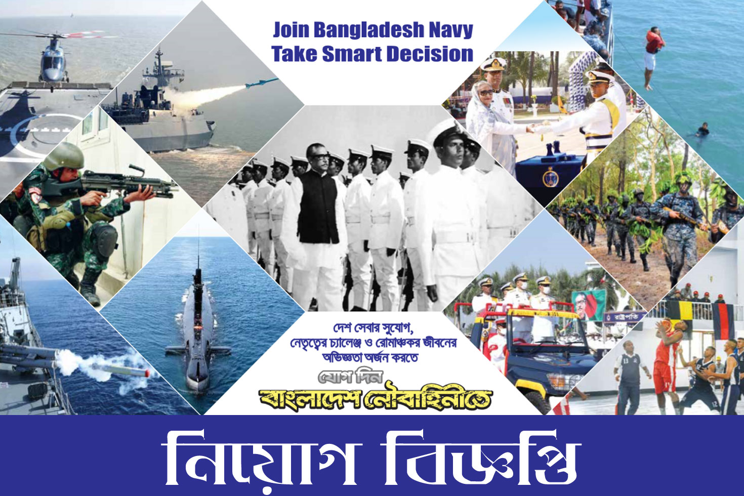 সরাসরি কমিশন্ড অফিসার নিচ্ছে বাংলাদেশ নৌবাহিনী