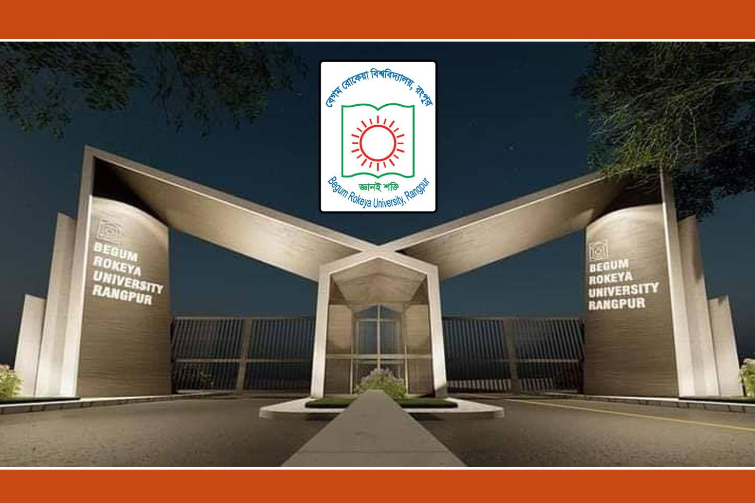 স্নাতক পাসে বেগম রোকেয়া বিশ্ববিদ্যালয়ে ৩০ হাজার টাকা বেতনে চাকরি