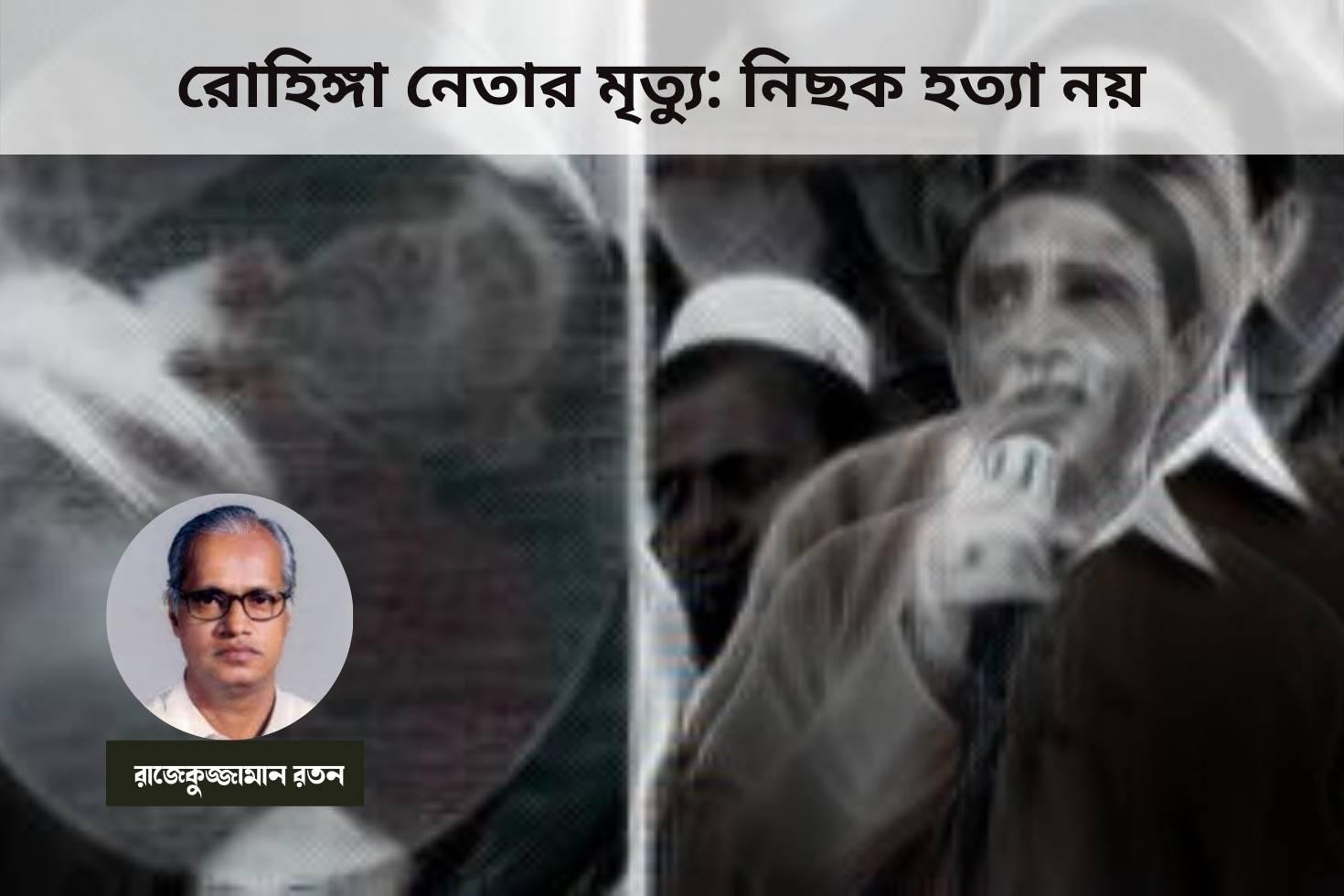রোহিঙ্গা নেতার মৃত্যু: নিছক হত্যা নয়