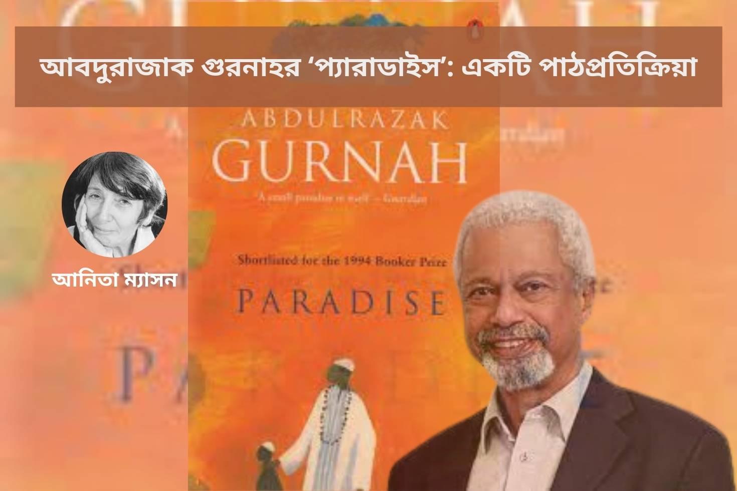 আবদুরাজাক গুরনাহর 'প্যারাডাইস': একটি পাঠপ্রতিক্রিয়া