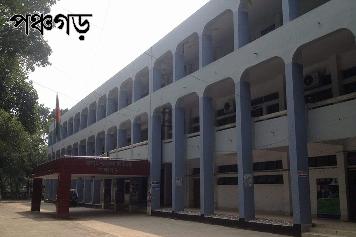 পঞ্চগড় জেলা প্রশাসকের কার্যালয়ে ১০ নিয়োগ