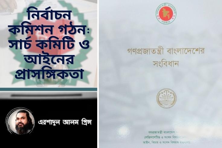 নির্বাচন কমিশন গঠন: সার্চ কমিটি ও আইনের প্রাসঙ্গিকতা