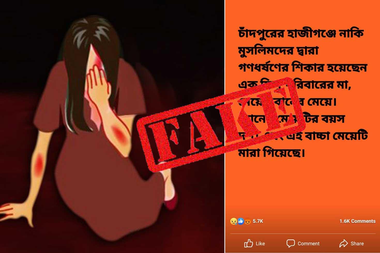 শিশুসহ ৩ নারীকে সংঘবদ্ধ ধর্ষণের তথ্য 'ভুয়া'