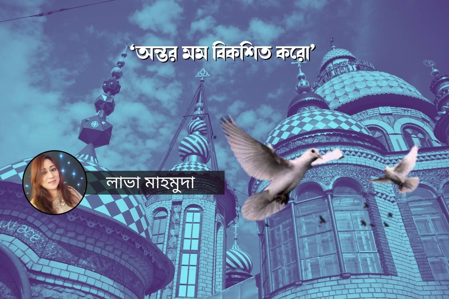 'অন্তর মম বিকশিত করো'