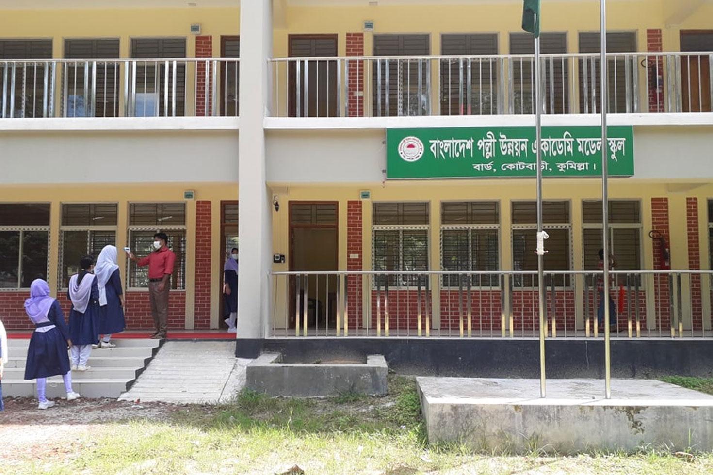 শিক্ষক নিচ্ছে পল্লী উন্নয়ন একাডেমি