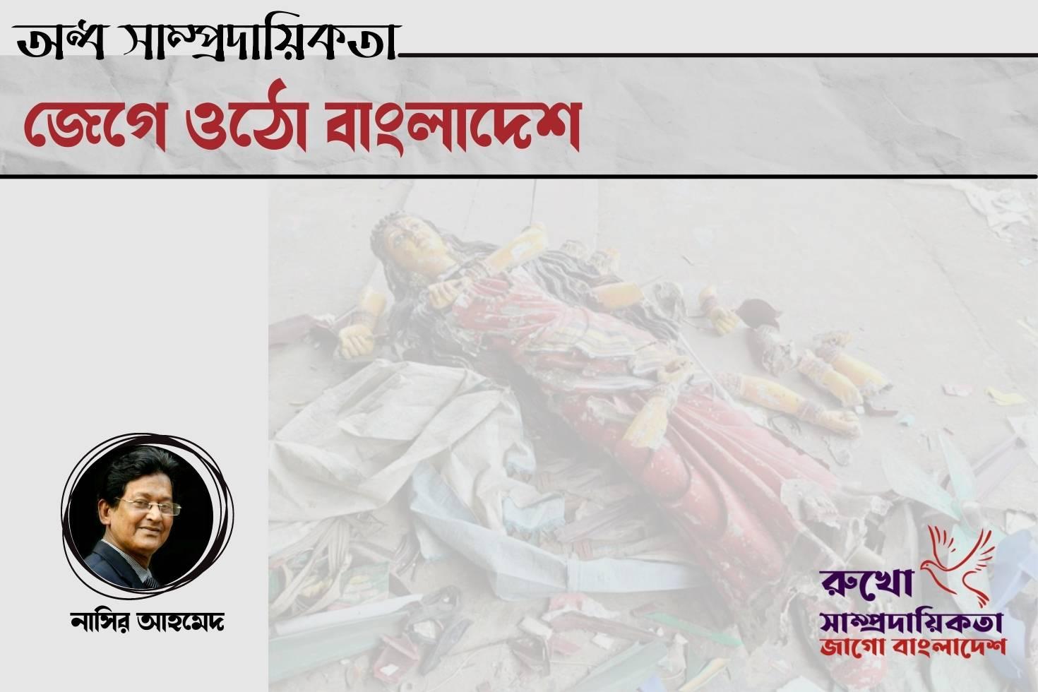অন্ধ সাম্প্রদায়িকতা: জেগে ওঠো বাংলাদেশ