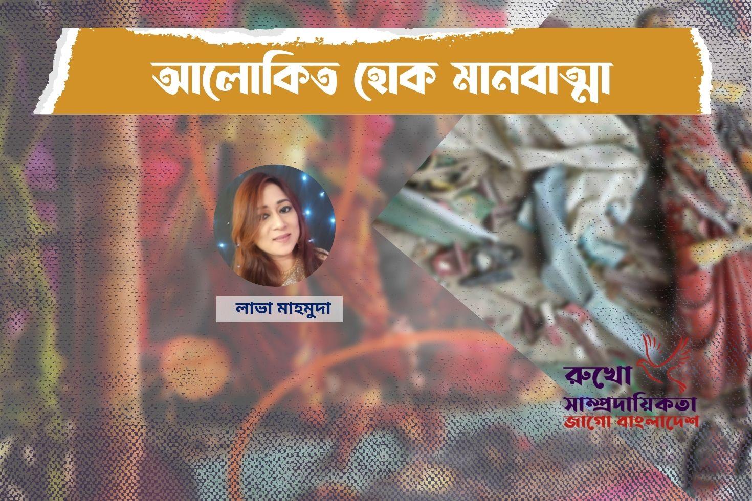 আলোকিত হোক মানবাত্মা