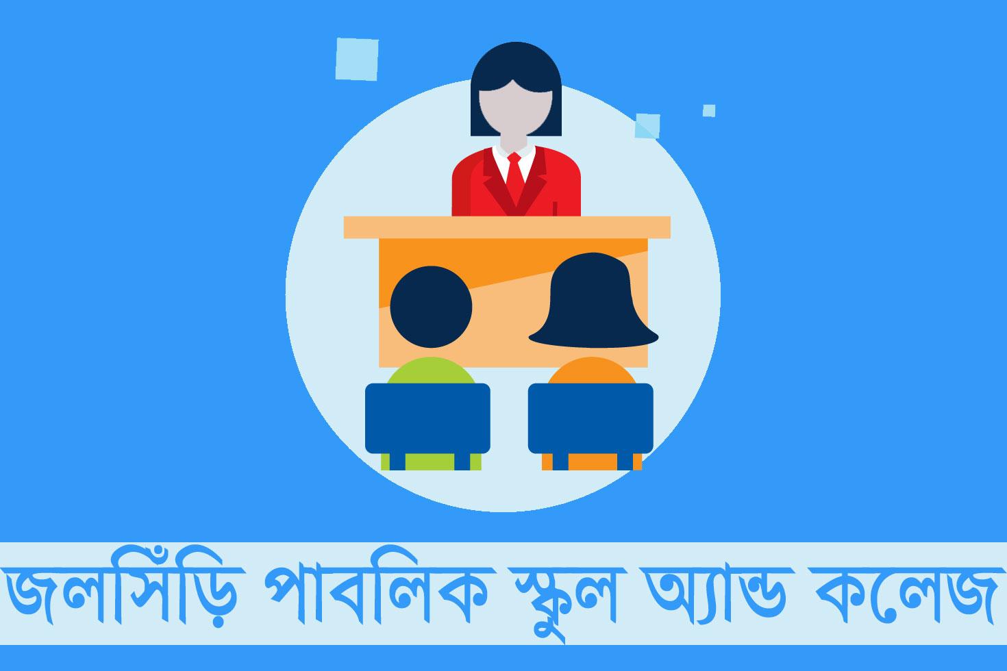 জলসিঁড়ি পাবলিক স্কুল অ্যান্ড কলেজ নিচ্ছে ২৭ শিক্ষক