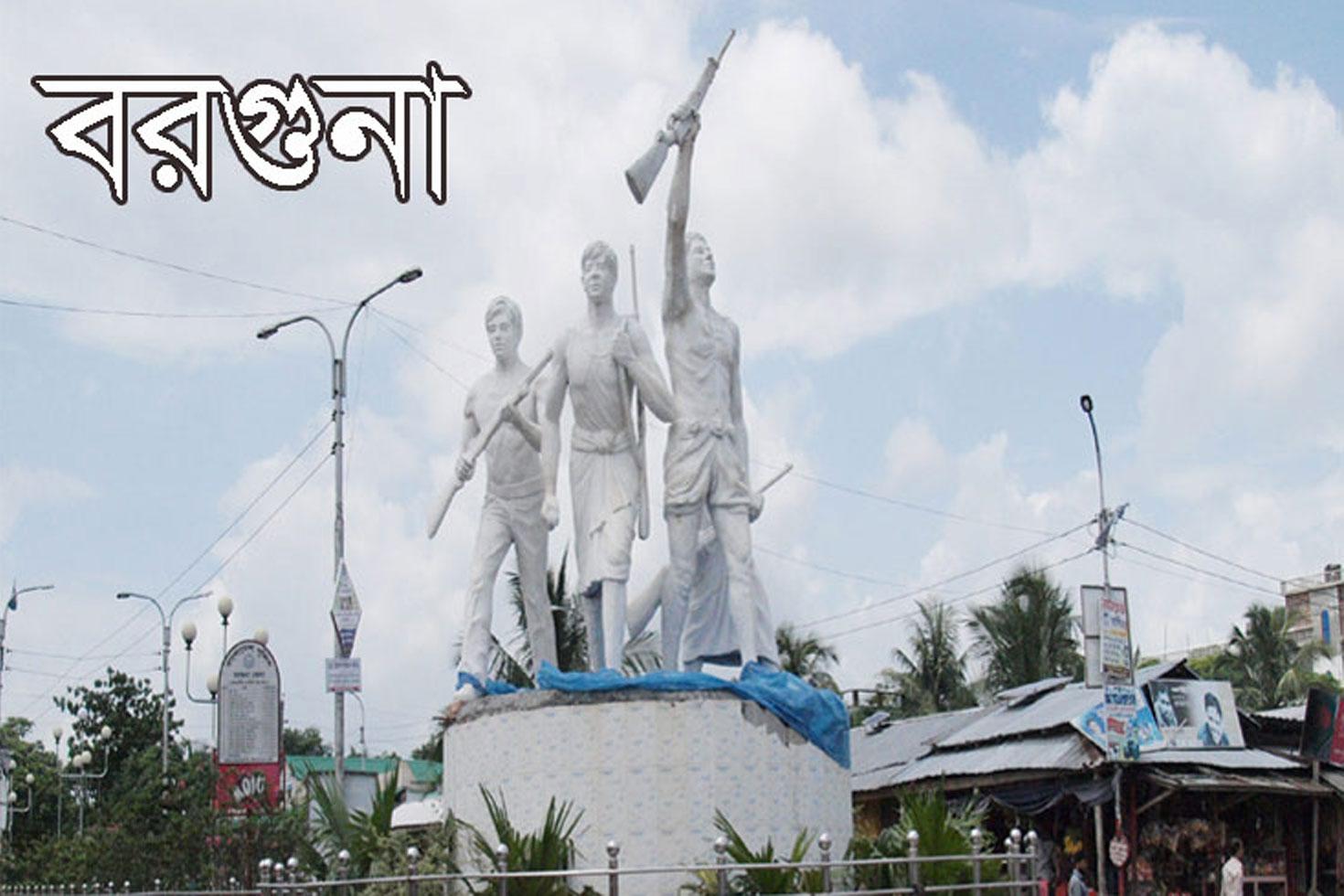 বরগুনা জেলা প্রশাসকের কার্যালয়ে নিয়োগ