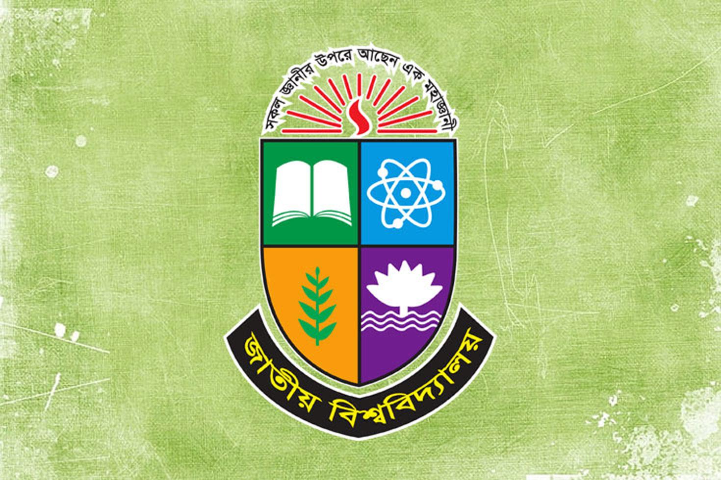 পরিচালক নিচ্ছে জাতীয় বিশ্ববিদ্যালয়
