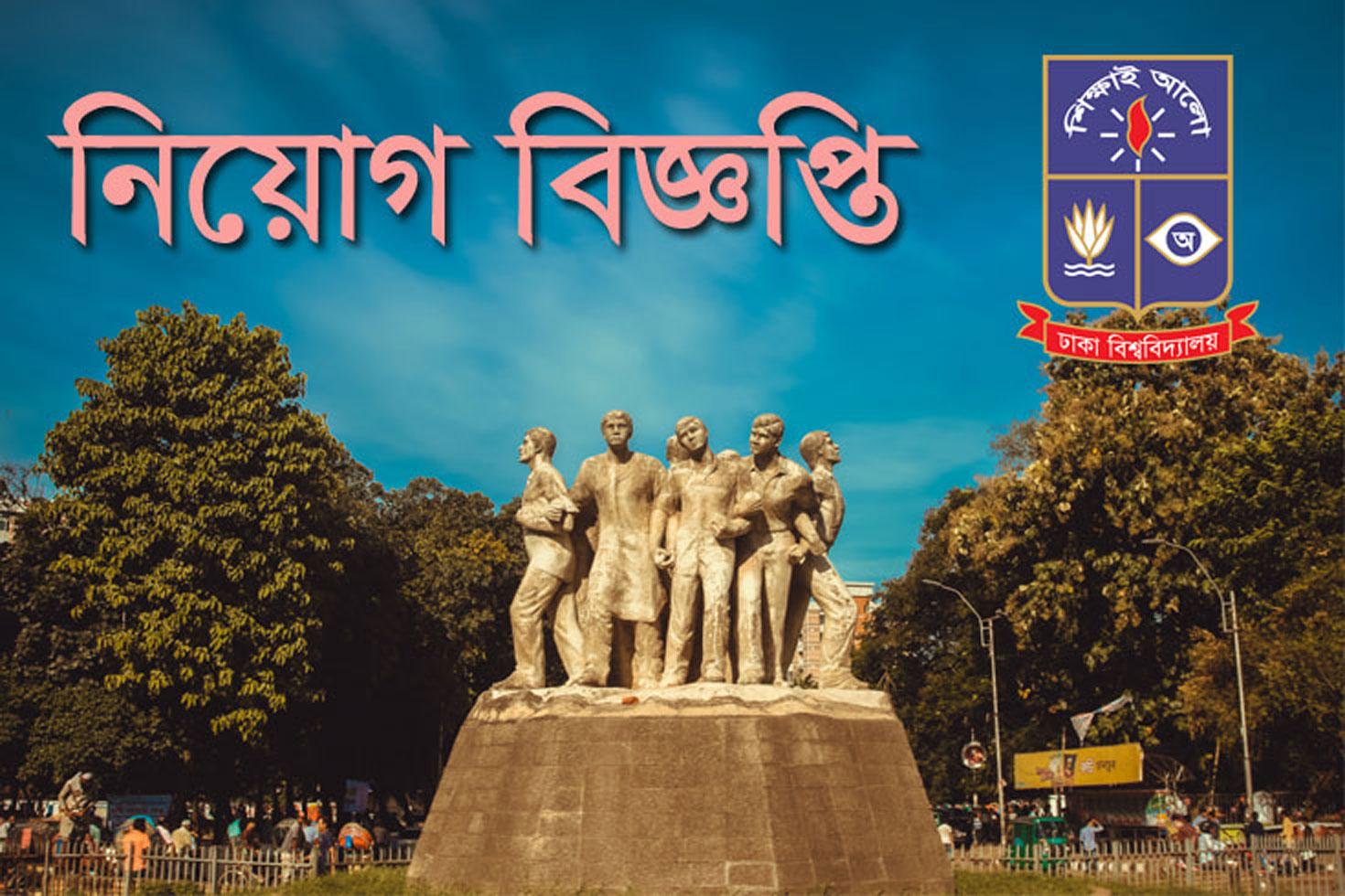 কর্মচারী নিচ্ছে ঢাকা বিশ্ববিদ্যালয়