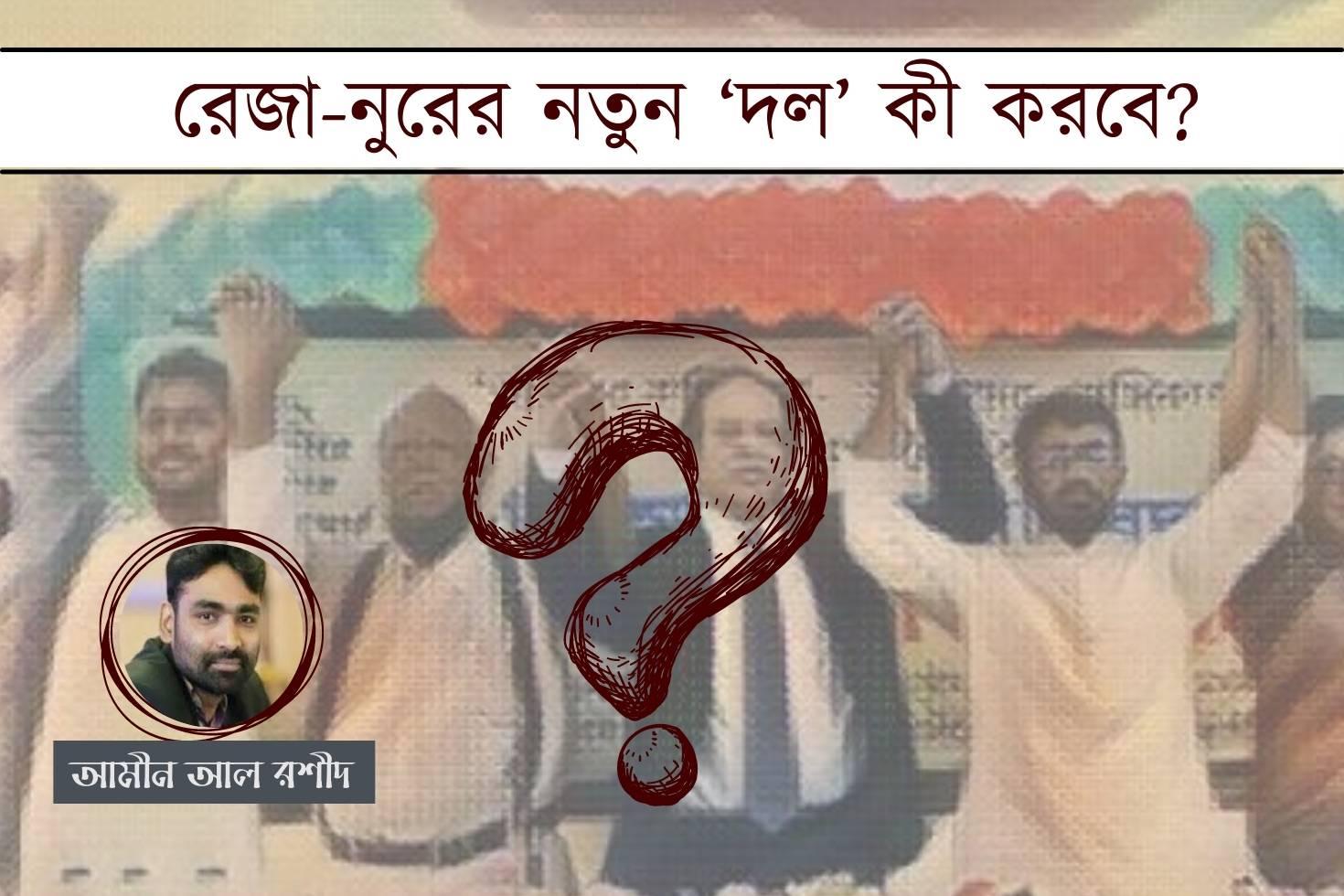রেজা-নুরের নতুন'দল' কী করবে?